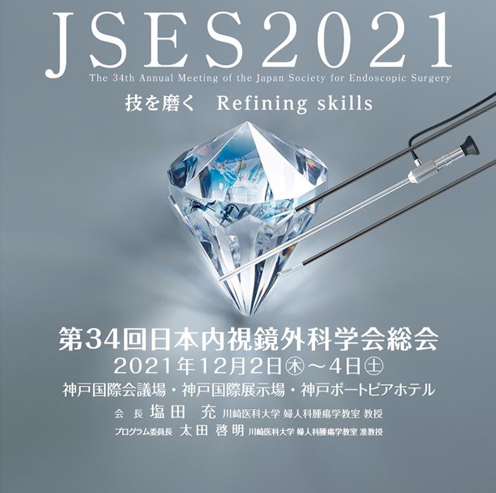 第34回 日本内視鏡外科学会総会