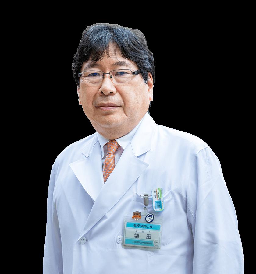 川崎医科大学 婦人科腫瘍学 塩田 充