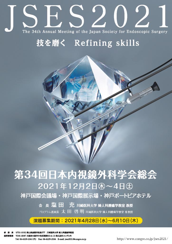 第34回日本内視鏡外科学会総会